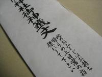 mikuji11.jpg