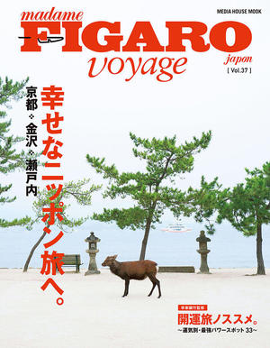 figarovoyage-vol-37-w700.jpg